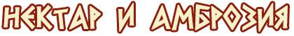 Логотип сайта Nektar&Ambrosia